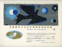 1966 bewijs pool passage, reis naar Japan voor A.I.A.P.